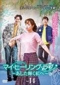 マイ・ヒーリング・ラブ〜あした輝く私へ〜 Vol.14