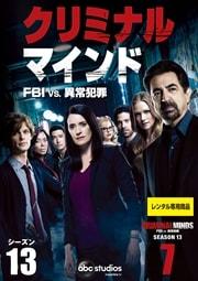クリミナル・マインド/FBI vs. 異常犯罪 シーズン13 Vol.7