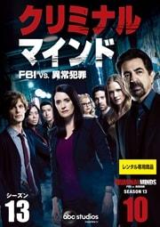 クリミナル・マインド/FBI vs. 異常犯罪 シーズン13 Vol.10
