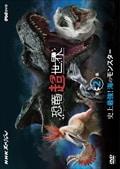 NHKスペシャル 恐竜超世界 第2集 「史上最強!海のモンスター」