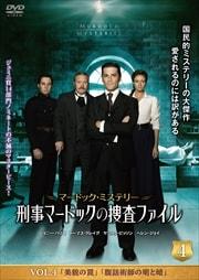 マードック・ミステリー 刑事マードックの捜査ファイル Vol.4