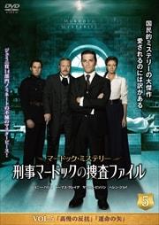 マードック・ミステリー 刑事マードックの捜査ファイル Vol.5