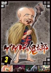 ゲゲゲの鬼太郎(第6作・2019TVシリーズ) 3