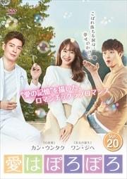 愛はぽろぽろ Vol.20