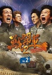 戦闘車 シーズン2 VOL.2