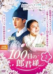 100日の郎君様 Vol.2