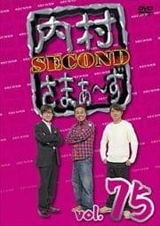 内村さまぁ〜ず SECOND vol.75