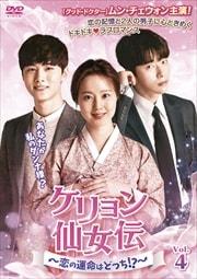 ケリョン仙女伝〜恋の運命はどっち!?〜 vol.4