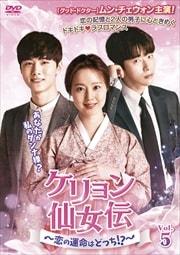 ケリョン仙女伝〜恋の運命はどっち!?〜 vol.5