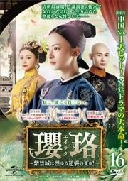 瓔珞<エイラク>〜紫禁城に燃ゆる逆襲の王妃〜 Vol.16
