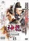 神龍<シェンロン>-Martial Universe- Vol.15