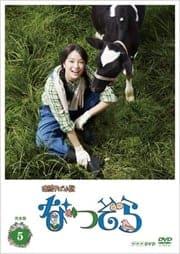 連続テレビ小説 なつぞら 完全版 5