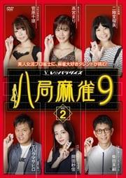 八局麻雀9 vol.2