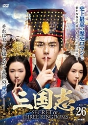 三国志 Secret of Three Kingdoms Vol.26
