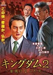 キングダム2〜首領になった男〜