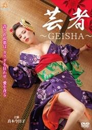 芸者〜GEISHA〜