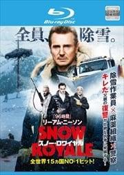 【Blu-ray】スノー・ロワイヤル