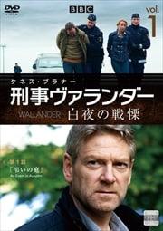 刑事ヴァランダー 白夜の戦慄 Vol.1