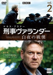 刑事ヴァランダー 白夜の戦慄 Vol.2
