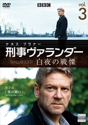 刑事ヴァランダー 白夜の戦慄 Vol.3
