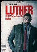 LUTHER/刑事ジョン・ルーサー4