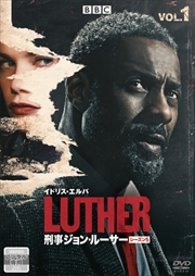 LUTHER/刑事ジョン・ルーサー5 Vol.1