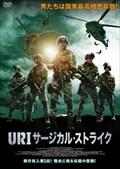 URI サージカル・ストライク