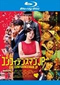 【Blu-ray】コンフィデンスマンJP ロマンス編