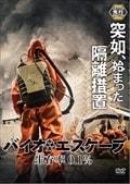 【ゲオ先行】バイオエスケープ‐生存率0.1%‐