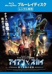 【Blu-ray】アイアン・スカイ/第三帝国の逆襲