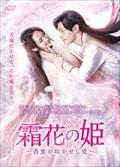 霜花の姫〜香蜜が咲かせし愛〜 Vol.21