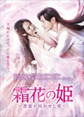 霜花の姫〜香蜜が咲かせし愛〜 Vol.25