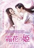 霜花の姫〜香蜜が咲かせし愛〜 Vol.26