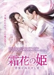 霜花の姫〜香蜜が咲かせし愛〜 Vol.31
