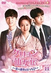 ケリョン仙女伝〜恋の運命はどっち!?〜 vol.11