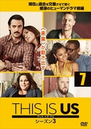 THIS IS US/ディス・イズ・アス シーズン3 vol.7