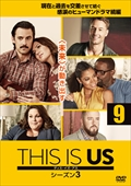 THIS IS US/ディス・イズ・アス シーズン3 vol.9