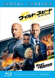 【Blu-ray】ワイルド・スピード/スーパーコンボ