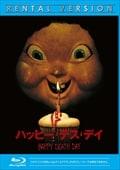 【Blu-ray】ハッピー・デス・デイ