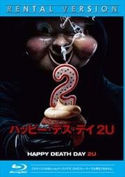 【Blu-ray】ハッピー・デス・デイ 2U