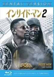 【Blu-ray】インサイド・マン 2