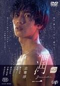 ドラマ「潤一」 Vol.2