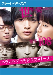 【Blu-ray】パラレルワールド・ラブストーリー