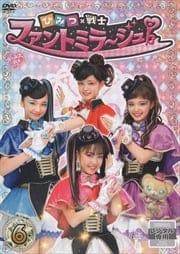 ひみつ×戦士 ファントミラージュ! Vol.6