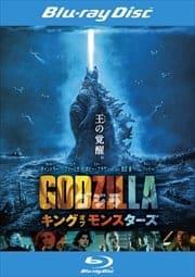 【Blu-ray】ゴジラ キング・オブ・モンスターズ