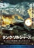 タンク・ソルジャーズ 〜史上最大の戦車戦に挑んだ兵士たち〜 Vol.2
