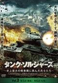 タンク・ソルジャーズ 〜史上最大の戦車戦に挑んだ兵士たち〜 Vol.1