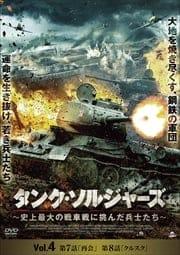 タンク・ソルジャーズ 〜史上最大の戦車戦に挑んだ兵士たち〜 Vol.4