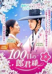 100日の郎君様 Vol.8