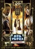 ホテル・アルテミス 〜犯罪者専門闇病院〜
